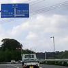 アドレス110で激狭『やなみ峠』を走破(神奈川県愛川町→厚木市)【原付二種】