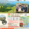 13日(土)より東伊豆町で細野高原山菜狩りが始まってますよ