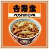 【牛丼チェーン】戯れ言――吉野家のセルフサービス化について【トレイ返却口】