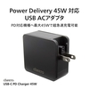 USB PD 45W出力の充電器cheero USB-C PD Charger 45Wが新発売
