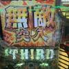 (パチンコセミプロ)自分にとってパチンコは勝つのが普通で、運が悪ければ負けるゲーム。 ルパン ミドル編