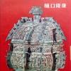 中国の銅器