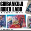 【一番くじ 仮面ライダーシリーズ】1月一番くじの雑貨製品レビュー!