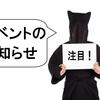 【イベント告知】2017年の年明け月末のイベント出演のお知らせ@京都出町柳GACCOH