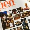 買いました〜 Pen 6月号 「迷って横丁、探して酒場。」 #酒飲み #酒