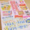 タイトル詐欺!?「りぼんの付録全部カタログ ~少女漫画誌60年の歴史~」を購入。