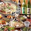 【オススメ5店】成田・佐倉(千葉)にあるもつ鍋が人気のお店