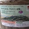 日本遺産「耶馬渓」の企画展ーー吉田初三郎のパノラマ地図。