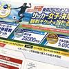 東京2020オリンピックサッカー女子決勝観戦チケット等当たる!P&Gプレゼントキャンペーン