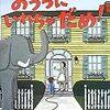 絵本「おうちにいれちゃだめ!」は,子どもの好奇心に限界はないという絵本です。