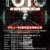 TOTO 2019 JAPAN TOUR セットリスト