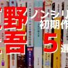 【東野圭吾】ノンシリーズ初期作品おすすめ作品5選!【隠れた名作を発掘しました】