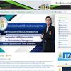 タイ(バンコク)の関税の調べ方