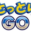 【ポケモンGO】鳥取砂丘イベントの開催が正式に決定!!