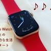 はじめてのApple Watch5。心身ともに健康的な生活がスタート♪