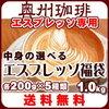 バリスタ修行2:おうち用エスプレッソ粉のすすめ(デロンギ EC221R)