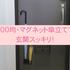 【100均】狭い玄関でもOK!マグネット傘立てでスッキリ収納