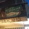 日本酒もおつまみも美味しい居酒屋って最高じゃんよ