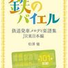在庫アリ?鉄のバイエル 鉄道発車メロディ楽譜集 JR東日本編が売り切れ?