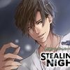 「STEALING NIGHT」発売しました!