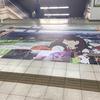 ひるね姫×児島駅