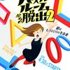 【京都】パズルルームからの脱出2が期間限定で復活!(2017/9/15〜10/15)