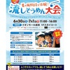 【イベント情報】流しそうめん大会@イオンモール成田 6/30-7/1