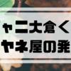 大倉忠義くん丸山隆平がミヤネ屋で語った内容2018年11月15 日関ジャニ∞