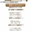 フロンティアマネーは東京都港区六本木1-20の闇金です。