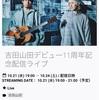 吉田山田11周年記念配信ライブ