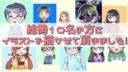 【ココナラ】企画で10名のアイコンを描かせていただきました!