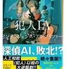 早坂 吝 (著)『犯人IAのインテリジェンス・アンプリファー 探偵AI 2 』(新潮文庫) 読了