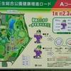 わんぱく公園(壬生町)