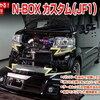 N-BOX ホーン交換
