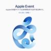 Apple Eventが楽しみ - でもiPhone12が発表されないかも?