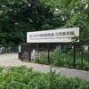 東京脱出!した気になれる⁈港区で手付かずの自然を満喫!【国立科学博物館附属自然教育園】
