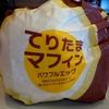 【新商品】朝マック限定のてりたま てりたまマフィン