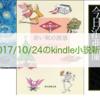 【2017/10/24の新刊】小説: 『たゆたえども沈まず』『赤い靴の誘惑』『海王星市から来た男』