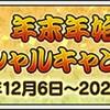 年末年始スペシャルキャンペーン【お出かけツール】