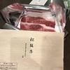松坂牛 完食