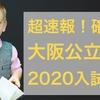 【超速報確定版】2020大阪公立高校入試の出願者数・倍率が決まる