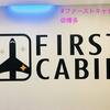 【博多で泊まる】リーズナブル・博多駅も福岡空港も近い・駅直結!ファーストキャビン博多