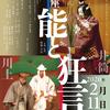 観世銕之丞師シテの『井筒』in「能と狂言」@京都芸術劇場春秋座 2月12日