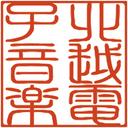 hokuetsu-electronica