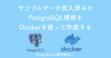 サンプルデータ投入済みのPostgreSQL環境をDockerを使って作成する