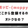 【モッピー(moppy)】はどこから登録するのが正解?公式からだと損する事に…