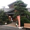 肌がツルツルになる温泉!神奈川県厚木市の七沢荘に行ってきた!