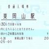 岡山支社管内営業時間短縮