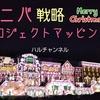 【クリスマスUSJ】天使のくれた奇跡Ⅲ場所取り戦略!