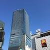 【まちづくり】渋谷スクランブルスクエア 今だけお得な情報